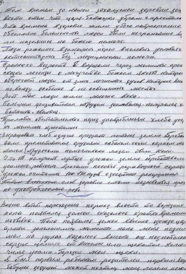 Воспоминания Королёва Алексея Ивановича - уроженца д. Загайново (ДКМ НВ 1595)