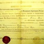 Высочайшая Архиерейская Грамота на освящение Владимиро - Богородицкой церкви с. Крутихинского 1888 г