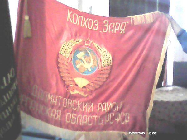 Знамя колхоза Заря Крутихинского сельсовета