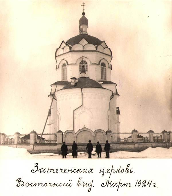 Затеченская церковь