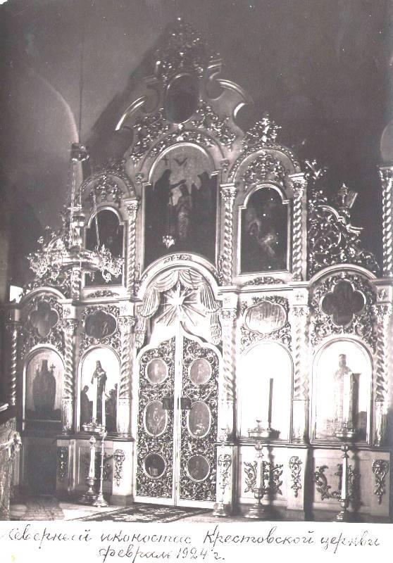Северный иконостас Крестовской церкви. 1924 г.ОФ2529-188