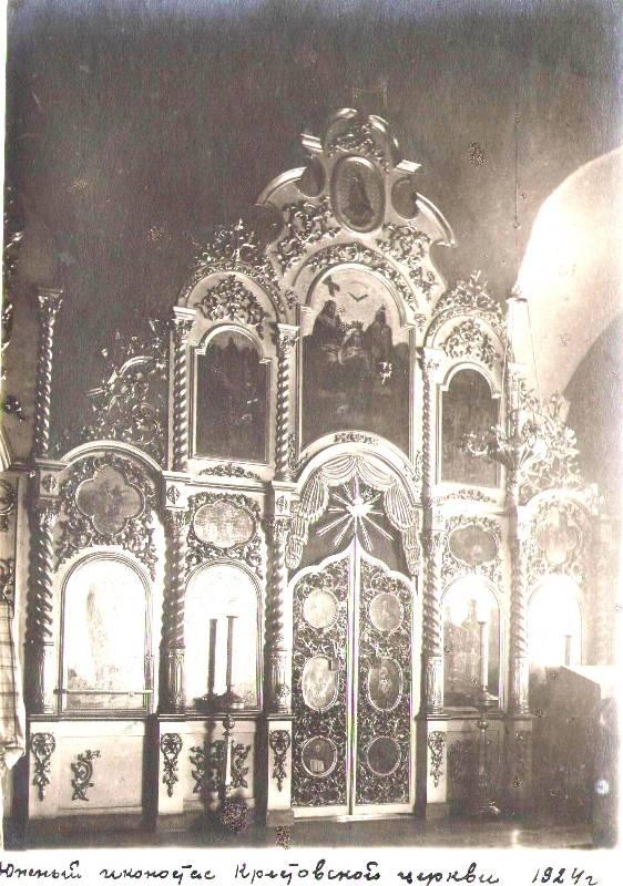 Южный иконостас Крестовской церкви. 1924 г. ОФ2529-187