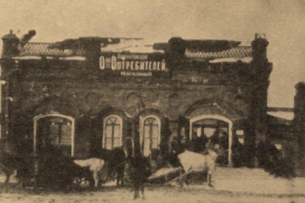Магазин купца П.А. Плеханова (Магазин О-ва Потребителей) 1920-е годы