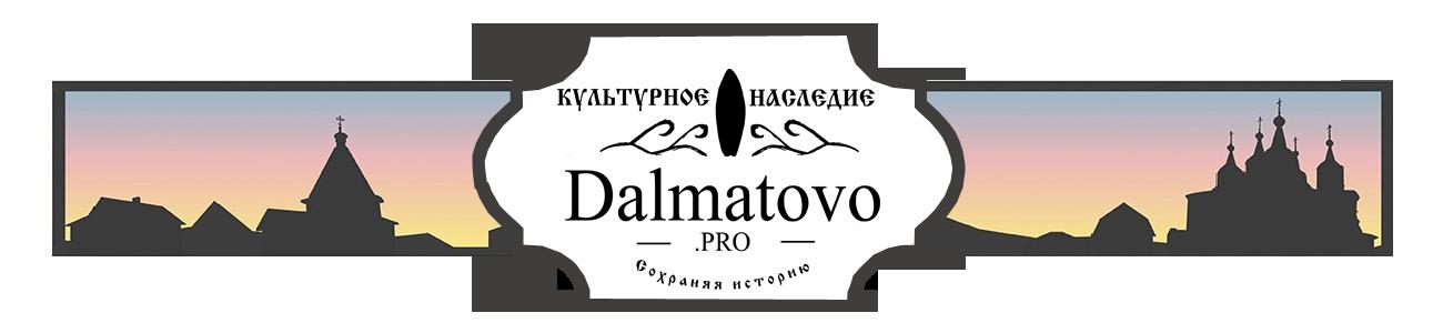 Культурное наследие Далматово