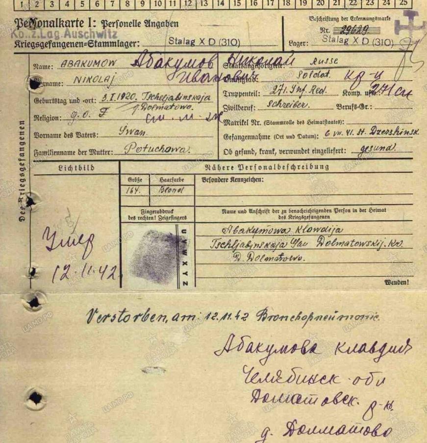 Карточка военнопленного Абакумова Николая Ивановича